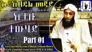 Kitabu Tawhid ~ Ustaz Abdulmejid Hussein | Part 01