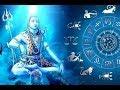 इन 12 राशियों में से सिर्फ 1 राशि पर अपनी कृपा बरसा रहे हैं भगवान शिव || Lord Shiva Blessing