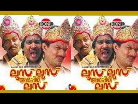 Nalkavala 1987 Full Malayalam Movie I Mammootty, Urvashi, Jagathi Sreekumar video