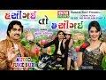 DJ Dil No Kheladi Part 3    Coming Soon    Hasi Gai To Fasi Gai Dalma Mara Vasigai