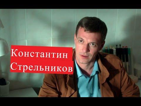 Стрельников Константин сериал Погоня за прошлым ЛИЧНАЯ ЖИЗНЬ