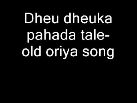 Dheu Dheuka Pahada Tale- Old Oriya Song video