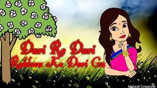 Dari Re Dari Rukhwa Ke Dari Ga    Cg Status video    Mahesh Creations  subscribe my you tube chainal
