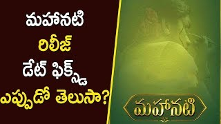 Mahanati Movie Release Date Fixed | Keerthi Suresh, Samantha