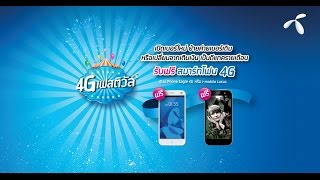 รับฟรีสมาร์ทโฟน 4G กับ dtac 4G Festival