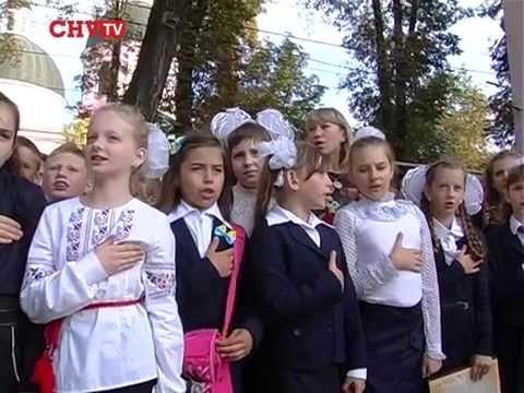 Як школярі Чернівецької ЗОШ №2 співали гімн України в День знань