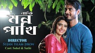 Mon Pakhi । Bangla Natok । Sohel & Sathi । Bengali Short Film । STM
