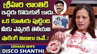 నాకు కూతురు కూడా పుట్టింది| Actress Disco Shanthi About Her Daughter | SriHari Family | Telugu World
