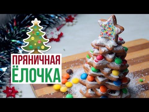 🎅🏻ПРЯНИЧНАЯ ЁЛОЧКА🎄 Имбирное печенье на Новый Год 🎅🏻 НОВОГОДНИЕ ВКУСНЯШКИ