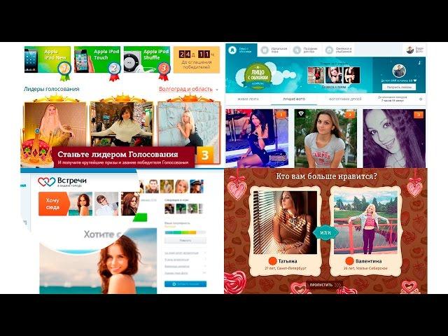 Фотострана моя страница конкурс лицо с обложки. Встреча на Фотостране знакомства моя анкета.
