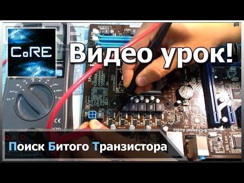 Видео как проверить резистор мультиметром не выпаивая