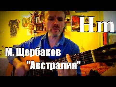 Михаил Щербаков - Колеса