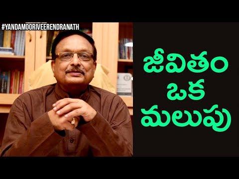 Yandamoori About How to Prove Yourself   Personality Development Videos   Yandamoori Veerendranath