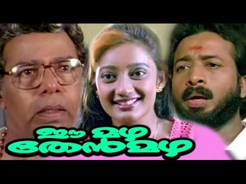 Ee Mazha Thenmazha 2000    Romantic Movie   Srividya,thilakan video