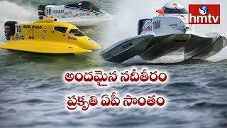 Spectacular Event F1H2O Competitions in AP History | Amravati | hmtv