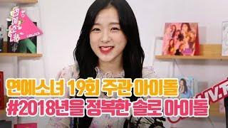 Eng Sub 연예소녀 Ep19 주관아이돌 2018년을 정복한 솔로 아이돌 Celuv Tv