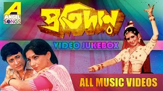 Pratidan | প্রতিদান | Bengali Movie Songs Video Jukebox | Ranjit Mullick, Sharmila Tagore