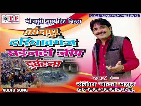 Sayi Nadi Jeep  - Jaunpur Dariyabaganj Sainadi Jeep Durghatana - Santosh Yadav  Madhur -Song 2017