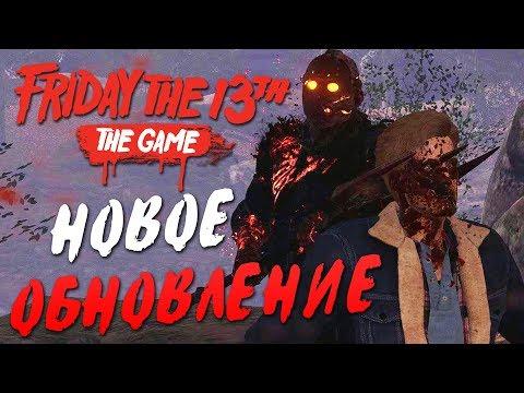 Friday the 13th: The Game — НОВЫЙ ВОЖАТЫЙ ШЕЛДОЕ ФИНКЕЛШТЕЙН! АДСКИЙ ДЖЕЙСОН VS HARD БОТОВ!