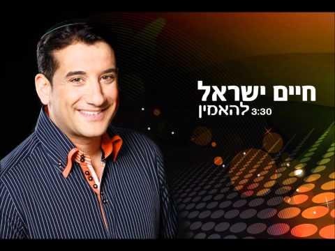 חיים ישראל - להאמין