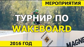 Чемпионат Wakeboard Open cup MAGNETIC 2016