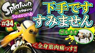 Download 【スプラトゥーン】お疲れとぅ~ん!S+勢のガチマッチ実況6!! #34 【ボールドマーカーネオ】 3Gp Mp4