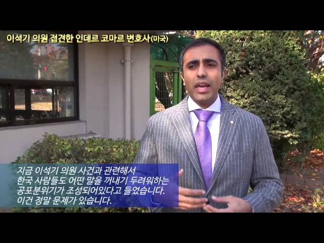 Inder Comar: Representative Lee's Imprisonment and Atmosphere of Fear in South Korea