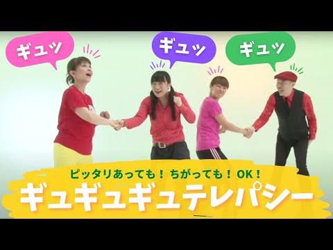 ギュギュギュテレパシー【CD BOOK あそびうた ぎゅぎゅっ!】(新沢としひこ・山野さと子・森 麻美)