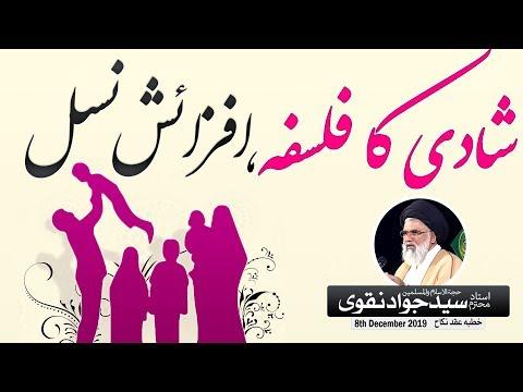 Shadi ka Falsafa, Afzaish e Nasl | Ustad e Mohtaram Syed Jawad Naqvi