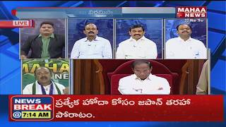 Special Discussion On Parliament No-Confidence Motion Issue