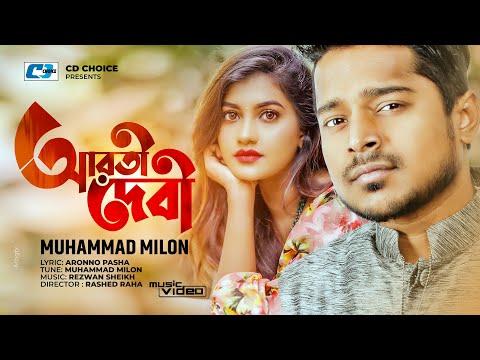 Aroti Devi By Milon | New Song 2016 | Full HD