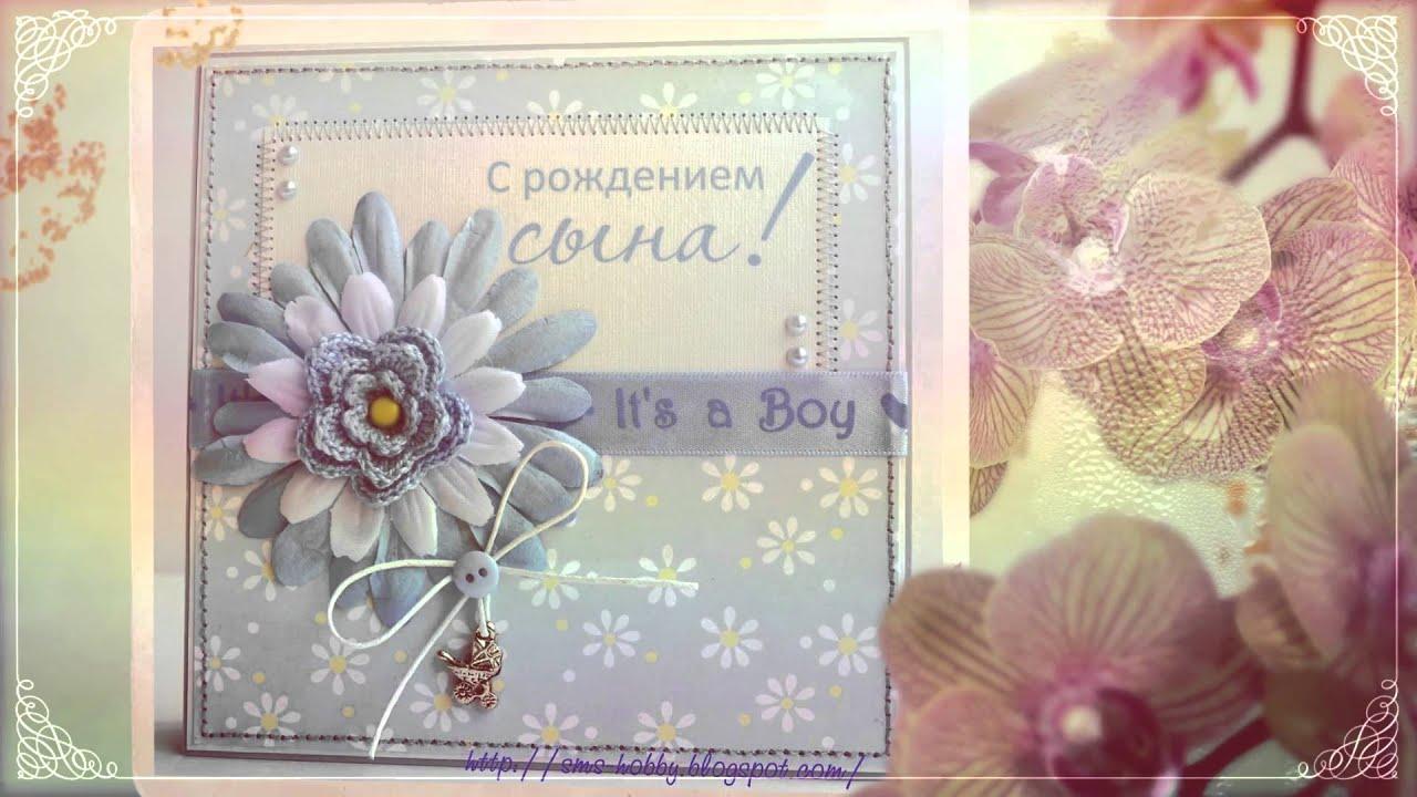 Поздравления с днем рождения сына открытки с днем рождения