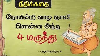 நோயின்றி வாழ ஞானி சொன்ன மருத்துவம்   health motivational story in tamil