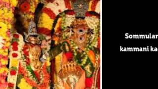 Kanti Sukravaramu - Annamacharya Keerthana With Lyrics