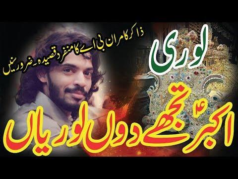 Kamran Abbas BA Most Famous Qasida 2018 | Akbar Tujhy Dun Loryan | Must Listen