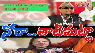 Chakirevu - Satirical Show | Trolls On Azam Khan Satirical Words | Prime9 News