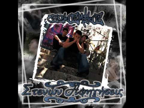 Eksokosmikos - Petros New Album 2009