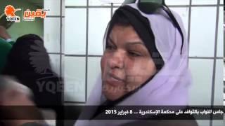 يقين | بدأ مرحشين مجلس النواب بالتوافد على محكمة الإسكندرية