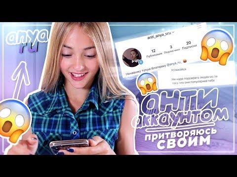 ПРИТВОРЯЮСЬ СВОИМ АНТИ-АККАУНТОМ//ДРУЗЬЯ СЛИЛИ ИНФУ