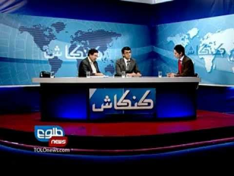 TOLOnews 01 October 2012 KANKASH / کنکاش ۰۱ اکتوبر ۲۰۱۲