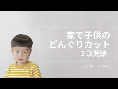 【ママパパ必見!】家で子供のどんぐりヘアカット ~3歳児編~