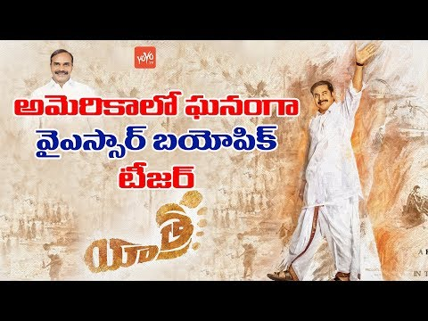 YSR Yatra Teaser Launch at NATA Convetion 2018 | YS Rajashekar Reddy Biopic | YS Jagan | YOYO TV