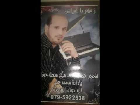 زكريا عياش وخليل حوشان دبكات مجوز درازي نار4