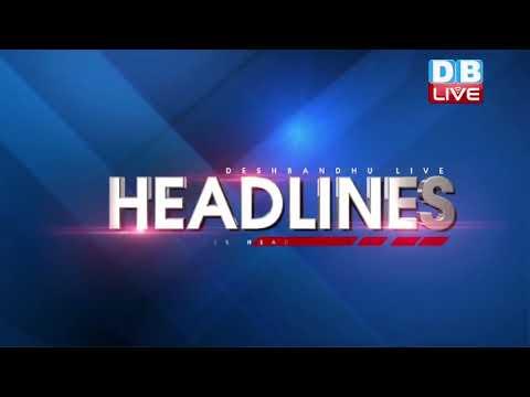 5 August 2018 | अब तक की बड़ी ख़बरें | Morning Headlines | Top News | Latest news today | #DBLIVE