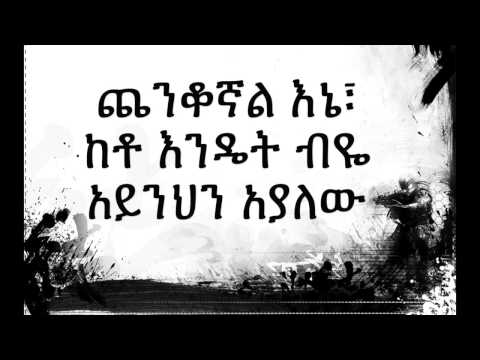 Tsedeniya GMarkos Ewdehalew **LYRICS**