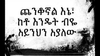 Tsedeniya G/Markos - Ewedihalew እወድሃለው (Amharic With Lyrics)