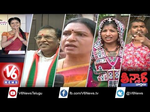 Vijayawada Corporation Fight | Dal Rate | New Districts in Telangana | Teenmaar News | V6 News