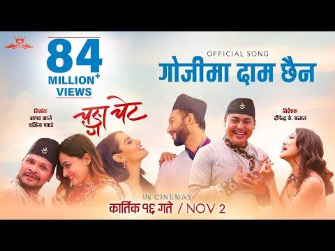 "Gojima Daam Chaina - ""CHANGAA CHAIT"" Movie Song || Priyanka, Ayushman,Paramita || Rajan Raj Siwakoti"