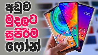 Best Budget Smartphones 2019 - Explained In Sinhala | TechMc Lk
