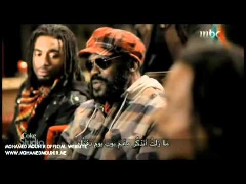 Mohamed Mounir and Wailers - Coke Studio S1EP6